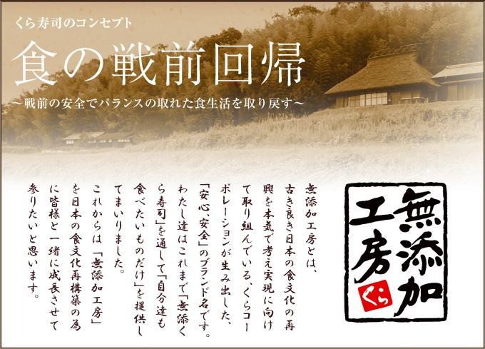 くら寿司のコンセプト「食の戦前回帰〜戦前の安全でバランスの取れた食生活を取り戻す〜」
